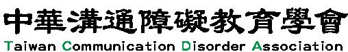 中華溝通障礙教育學會