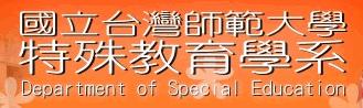 國立台灣師範大學特殊教育學系