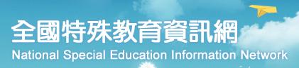 全國特殊教育資訊網